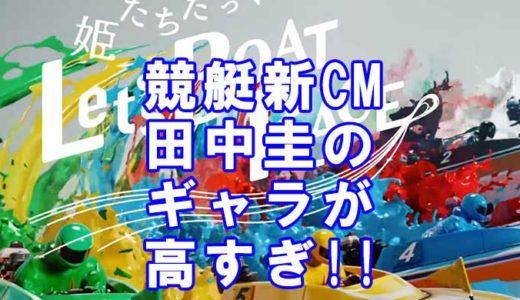 競艇新CM田中圭、渡辺直美、サイバージャパン出演!田中圭のギャラが3000万円⁉出演美女の正体は?