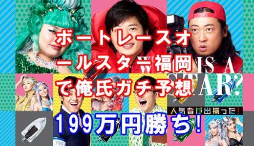 ボートレースオールスター2019in福岡予想結果!俺氏福岡初上陸!やっぱ峰竜太凄すぎ!