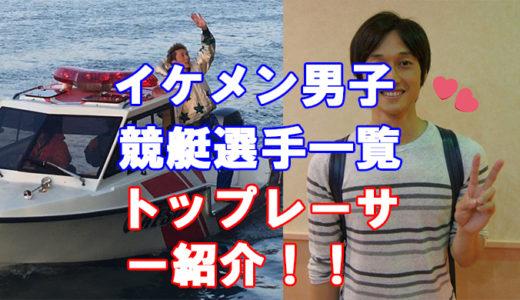 2019年最新版イケメン男子競艇選手一覧(画像付き)かっこいいボートレーサーランキング!男前な競艇選手!イケメングランプリ!