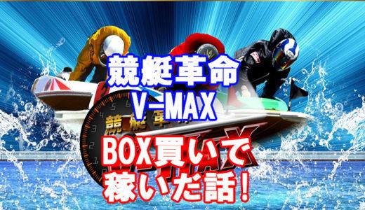 【競艇革命V-MAX】使って勝った!?競艇予想サイトを口コミ、評判を元に当たる、勝てる競艇予想サイトを検証!