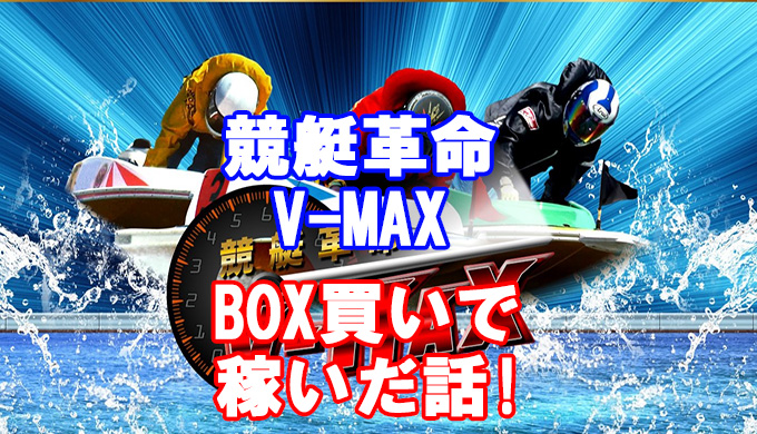 競艇革命V-MAX,競艇,競艇予想サイト,口コミ,評判,評価,悪質,悪徳,優良,お勧め,人気,的中実績