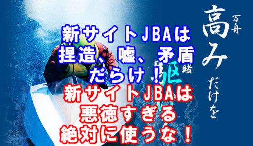 新サイトJBA(全日本競艇投資協会)は当たらない!悪徳競艇予想サイトを口コミ、評判を元に当たる、勝てるおすすめ競艇予想サイトを検証!
