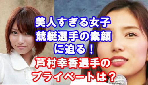 芦村幸香選手!2019年最新版!(画像付き)美人人気ランキング!アイドル級の美女選手!美しすぎる女子競艇選手