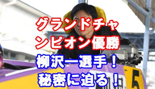 第29回グランドチャンピオン優勝!競艇選手、柳沢一選手の紹介!(画像付き)賞金王の素顔に迫る!イケメンボートレーサーの年収、獲得賞金、優勝歴、プライベートに迫る!