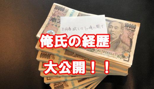 俺氏の経歴を大公開!!競艇予想サイトの使い方。競艇予想サイトで稼げるようになる為には?借金1000万円からどうやって3000万円プラスの収支にできたのか。その手法も公開するぞ。