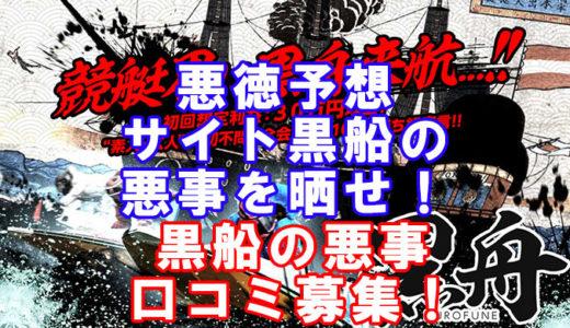 黒舟(黒船)は当たらない!悪徳競艇予想サイトを口コミ、評判を元に当たる、勝てるおすすめ競艇予想サイトを検証!