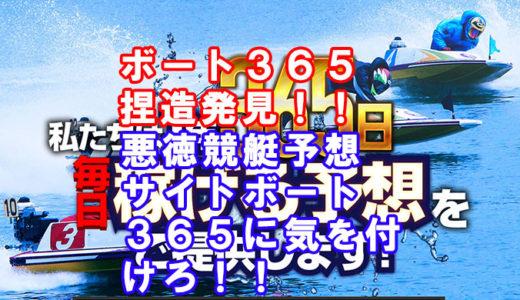 BOAT365(ボート365)は当たらない!悪徳競艇予想サイトを口コミ、評判を元に当たる、勝てるおすすめ競艇予想サイトを検証!