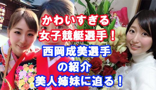 西岡成美選手紹介!2019年最新版!(画像付き)かわいい人気ランキング!アイドル級の美人選手!(ボートレース)かわいすぎる女子競艇選手!