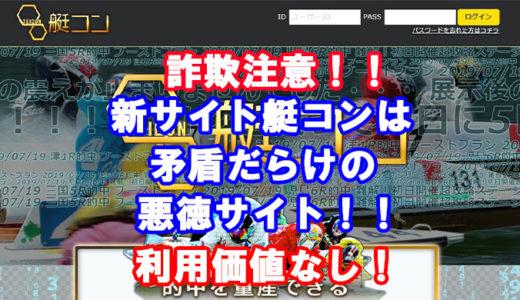 【新サイト】艇コンは当たらない!悪徳競艇予想サイトを口コミ、評判を元に当たる、勝てるおすすめ競艇予想サイトを検証!