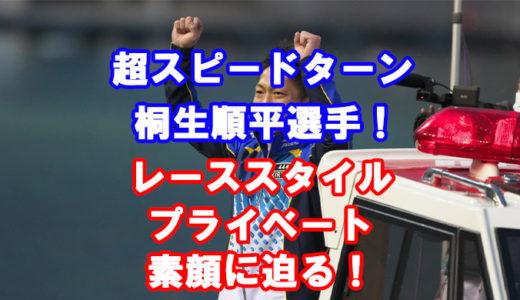 桐生順平選手紹介!(画像付き)ターンの天才、イケメンボートレーサーの素顔に迫る!ボートレース甲子園ドリーム戦メンバー!競艇選手の年収、獲得賞金、プライベートに迫る!