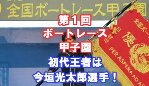 第一回全国ボートレース甲子園、優勝者は今垣光太郎選手!初代王者誕生!