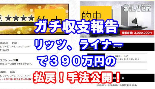 競艇リッツ、競艇ライナー使って1週間で390万円の払戻!その手法公開!俺の競艇リッツ、競艇ライナーガチ参加報告(7月1週目)!競艇投資で資産形成!