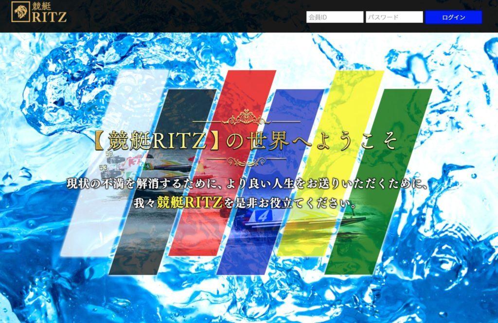 競艇RITZ,競艇リッツ,競艇,競艇予想サイト,口コミ,評判,評価,悪質,悪徳,優良,お勧め,人気,サイトトップ