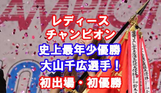 レディースチャンピオン優勝は大山千広選手!初出場にして初優勝、レース展開、レース内容、最年少優勝者、大山選手のポテンシャルを検証!