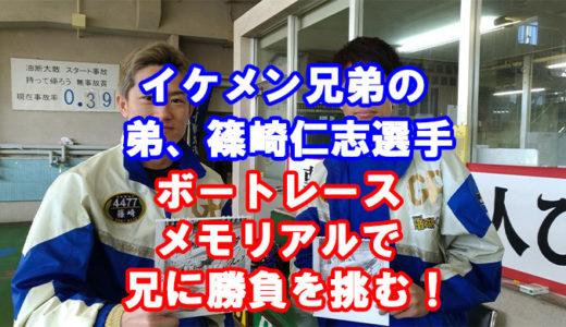 篠崎仁志選手の紹介!(画像付き)イケメンボートレーサーの素顔に迫る!ボートレースメモリアル出場メンバー!競艇選手の年収、獲得賞金、プライベートに迫る!