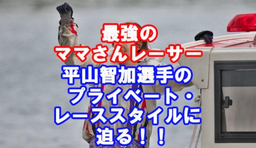 平山智加選手紹介!2019年最新版!(画像付き)賞金ランキング1位。アイドル級の美女選手!美人女子競艇選手(ボートレーサー)!