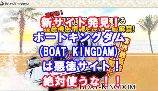 ボートキングダム(BOAT KINGDAM)は悪徳競艇予想サイト!悪徳新サイトを口コミ、評判を元にその実態を徹底検証!利用価値なし!