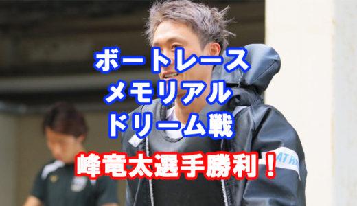 峰竜太選手、ボートレースメモリアルドリーム戦勝利!