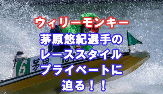 茅原悠紀選手の紹介!(画像付き)イケメンボートレーサーの素顔に迫る!ボートレースメモリアルドリーム戦メンバー!競艇選手の年収、獲得賞金、プライベートに迫る!
