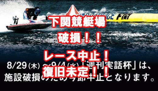 下関競艇場、施設破損でまさかのレース中止!復旧未定!