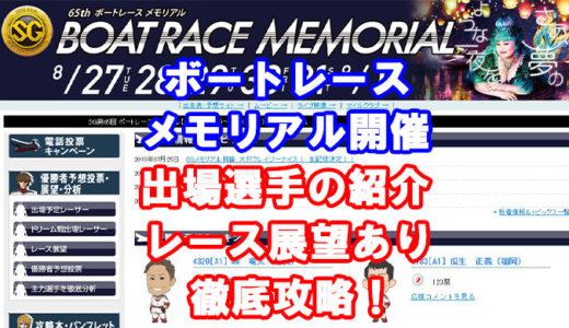 ボートレースメモリアル2019開催!レース予想、レース展望、出場選手を徹底分析!ドリーム戦メンバーにも注目!