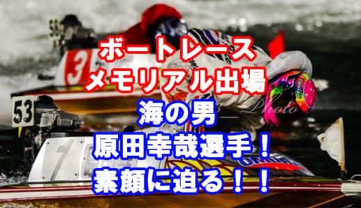 原田幸哉選手の紹介!(画像付き)イケメンボートレーサーの素顔に迫る!ボートレースメモリアルドリーム戦メンバー!競艇選手の年収、獲得賞金、プライベートに迫る!