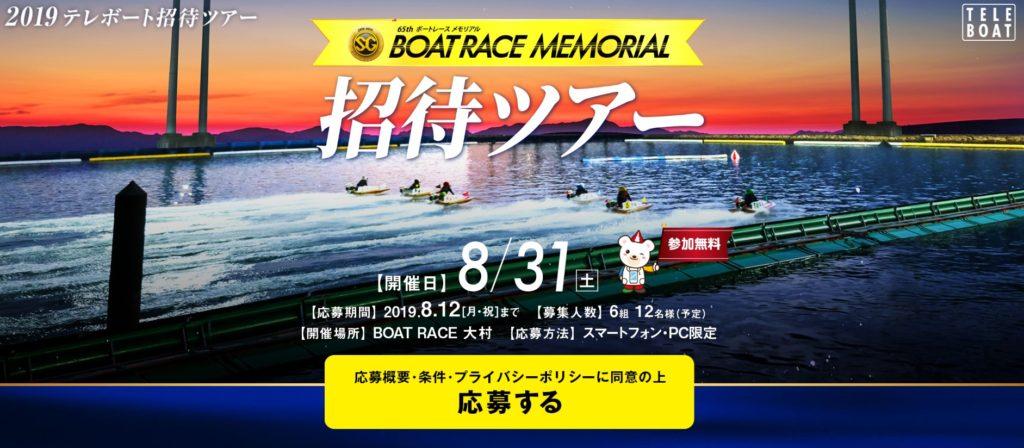ボートレースメモリアル,競艇,競艇予想サイト,口コミ,評判,評価,悪質,悪徳,優良,お勧め,人気,予想