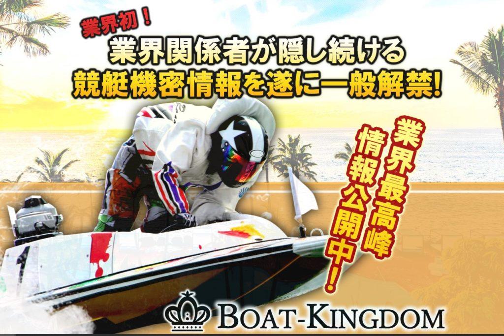 ボートキングダム,競艇,競艇予想サイト,口コミ,評判,評価,悪質,悪徳,優良,お勧め,人気,競艇選手,BOAT KINGDAM