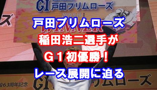 戸田G1プリムローズ2019優勝は稲田浩二選手!レース展開、ヒーローインタビューあり!