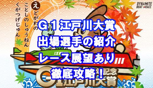 G1江戸川大賞2019開催!レース予想、レース展望、出場選手を徹底分析!ドリーム戦メンバーにも注目!