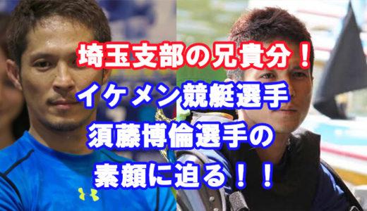 須藤博倫選手の紹介!(画像付き)イケメンボートレーサーの素顔に迫る!競艇選手の年収、獲得賞金、プライベートに迫る!