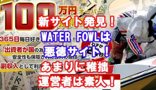 WATER FOWL(ウォーターフォール)は悪徳競艇予想サイト!詐欺、悪徳新サイトを口コミ、評判を元にその実態を徹底検証!利用価値なし!