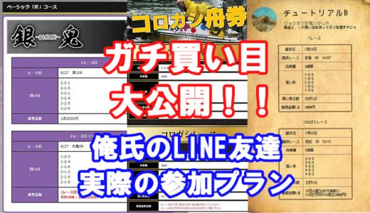 競艇予想サイトのガチ収支を晒す!俺氏のLINE友達が実際に参加したプラン、買い目、収支を公開!