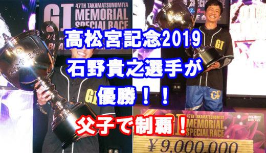 住之江G1、高松宮記念2019優勝は石野貴之選手!レース展開、ヒーローインタビューあり!