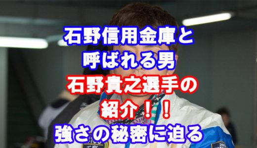石野貴之選手の紹介!(画像付き)イケメンボートレーサーの素顔に迫る!石野信用金庫と呼ばれる競艇選手の年収、獲得賞金、プライベートに迫る!
