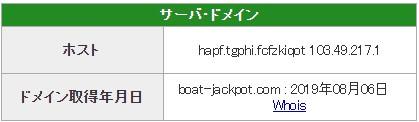jackpot,ジャックポット,競艇,競艇予想サイト,口コミ,評判,評価,悪質,悪徳,優良,お勧め,人気,ドメイン