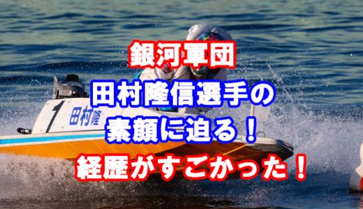 田村隆信選手の紹介!(画像付き)イケメンボートレーサーの素顔に迫る!競艇選手の年収、獲得賞金、プライベートに迫る!85期、銀河軍団!