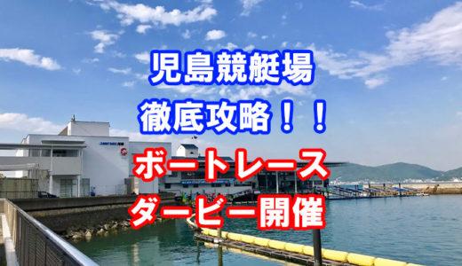 ボートレース児島(児島競艇場)を完全攻略!特徴・コースデータ・水面情報あり!