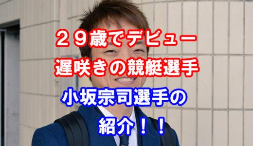 小坂宗司選手の紹介!(画像付き)イケメンボートレーサーの素顔に迫る!競艇選手の年収、獲得賞金、プライベートに迫る!29歳で競艇選手になった夢追い人!