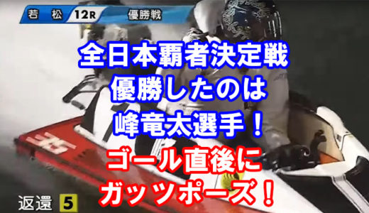 G1全日本覇者決定戦2019優勝は峰竜太選手!レース展開、ヒーローインタビューあり!G1優勝!グランプリ連覇を目指す!