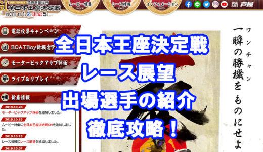 G1全日本王座決定戦2019開催!レース予想、レース展望、出場選手を徹底分析!ドリーム戦メンバーにも注目!
