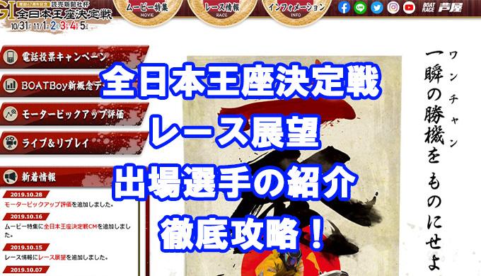 全日本王座決定戦,競艇,競艇予想サイト,口コミ,評判,評価,悪質,悪徳,優良,お勧め,人気,アイキャッチ