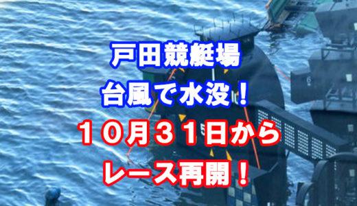 戸田競艇場(戸田ボートレース場)水没から復旧!レース再開へ。12日の台風19号で施設破損、レース中止になっていた。