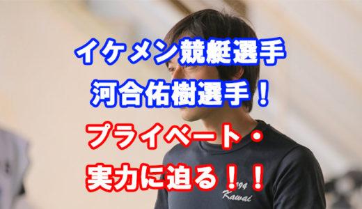 河合佑樹選手の紹介!(画像付き)イケメンボートレーサーの素顔に迫る!ジャニーズ系競艇選手の年収、獲得賞金、プライベートに迫る!