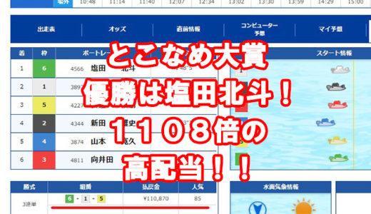 INAX杯争奪第31回とこなめ大賞の優勝は塩田北斗選手!6号艇からの捲り差しでまさかの高配当!