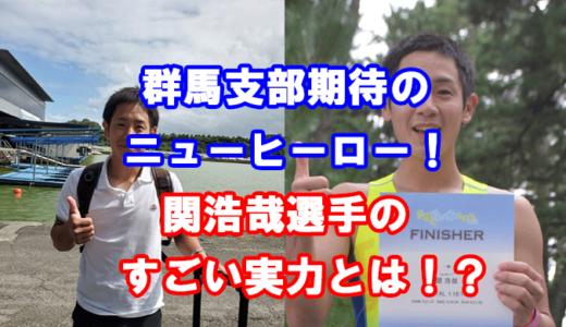 関浩哉選手の紹介!(画像付き)イケメンボートレーサーの素顔に迫る!競艇選手の年収、獲得賞金、プライベートに迫る!期待のニューヒーロー!