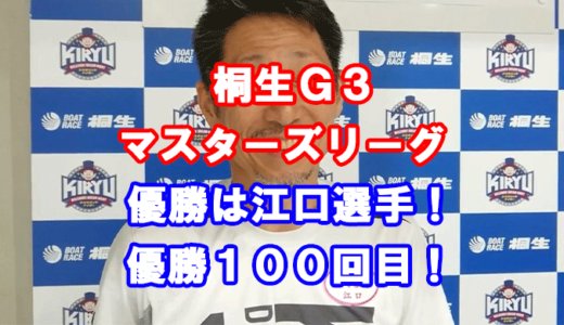 G3マスターズリーグ第6戦優勝は江口晃生選手!レース展開を徹底解説!通算100回目の優勝!
