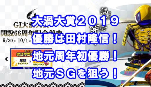 G1大渦大賞2019優勝は田村隆信選手!レース展開、ヒーローインタビューあり!地元周年念願の初制覇!来年のオーシャンカップを目指す!