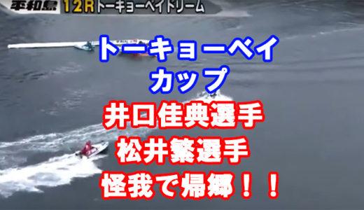 松井繁、井口佳典レース中の怪我で途中帰郷!平和島G1トーキョーベイカップ