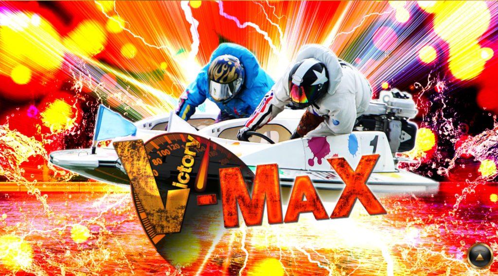 V-MAX(ブイマックス),競艇,競艇予想サイト,口コミ,評判,評価,悪質,悪徳,優良,お勧め,人気,サイトトップ
